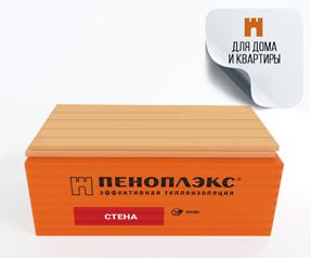 Пеноплэкс СТЕНА