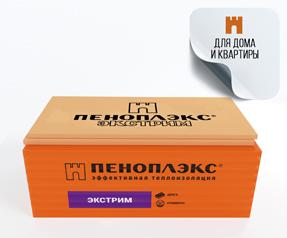Пеноплэкс ЭКСТРИМ